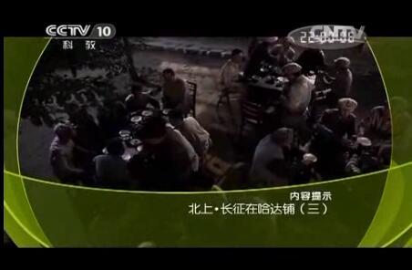 《探索发现》长征在哈达铺(三)_到陕北去