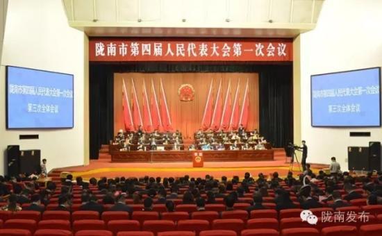 陇南市四届人大一次会议胜利闭幕