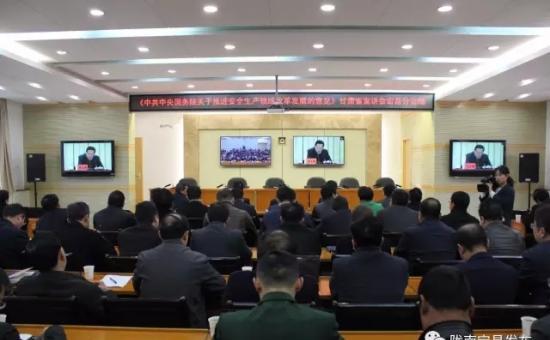 宕昌县认真组织收听收看《中共中央国务院关于推进安全生产领域改革发展的意见》甘肃省