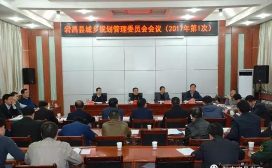 宕昌县召开城乡规化管理委员会会议