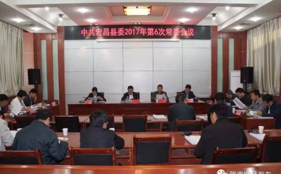 宕昌县委召开2017年第6次常委会议 学习传达省市有关会议精神研究部署贯彻意见