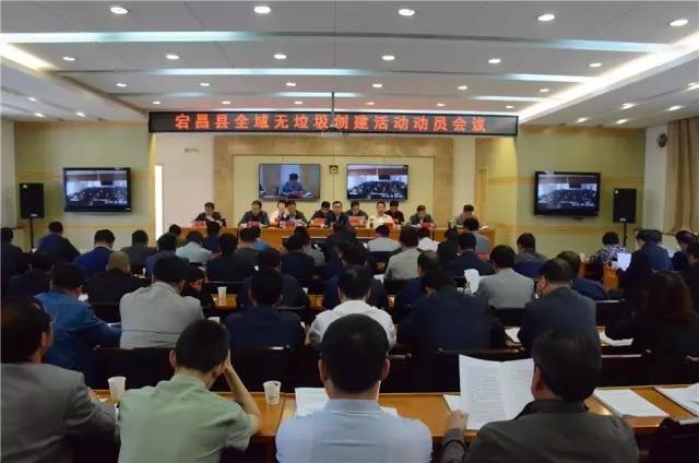 宕昌县召开全域无垃圾创建活动动员会议
