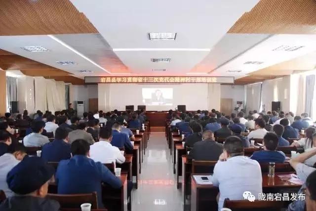 宕昌县掀起学习宣传贯彻省第十三次党代会精神热潮