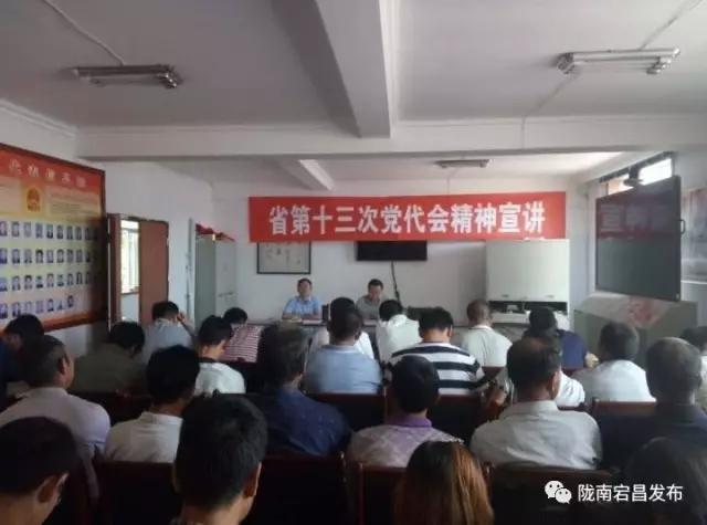 宕昌县全面开展省第十三次党代会精神宣讲活动