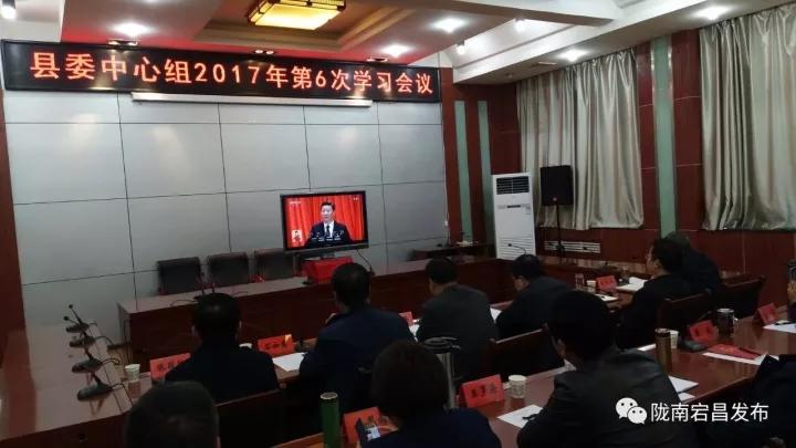 宕昌县广大干部群众认真收听收看党的十九大开幕盛况