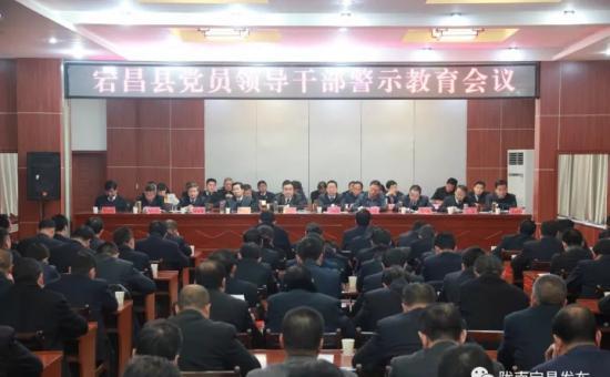 宕昌县召开党员领导干部警示教育大会