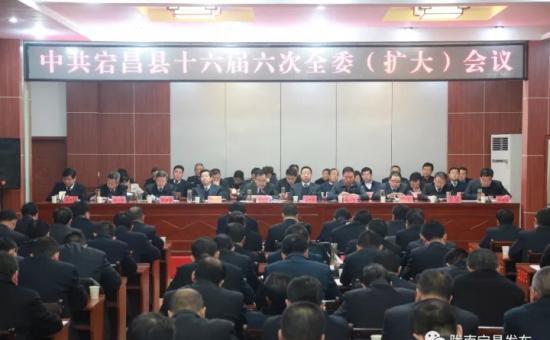 中共宕昌县十六届六次全委(扩大)会议召开