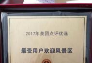 """宕昌官鹅沟荣获2017年美团点评优选""""最受用户欢迎风景区"""""""
