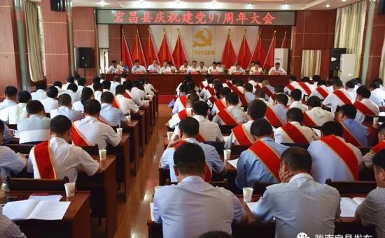宕昌县召开庆祝建党97周年大会