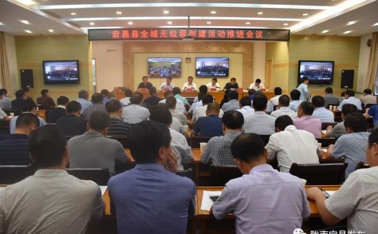 宕昌县召开全域无垃圾创建活动推进会议