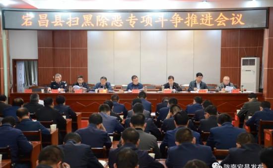 宕昌县召开扫黑除恶专项斗争推进会议