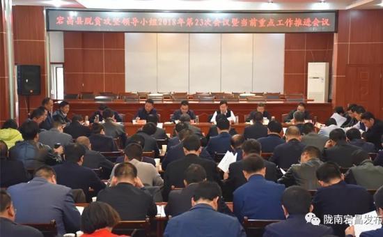 李平生主持召开会议,要求全力以赴向全省深度贫困地区脱贫攻坚工作第一阵营迈进!