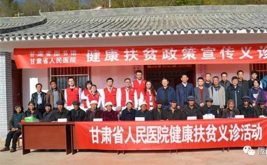 省图书馆联合省人民医院在宕昌县车拉乡进行健康攻策宣传及义诊活动