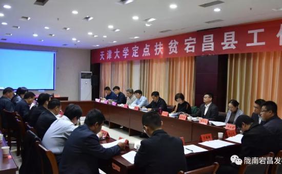 天津大学校长钟登华一行来宕昌县交流对接定点扶贫工作