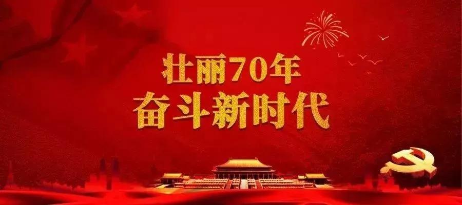 """""""壮丽70年·奋斗新时代""""网评征文评选结果揭晓"""