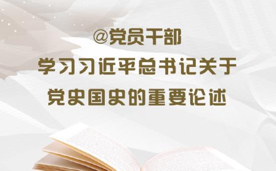 学习习近平总书记关于党史国史的重要论述